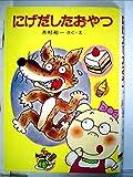 にげだしたおやつ (1982年) (ポプラ社の小さな童話―木村裕一のかたちあそびシリーズ)