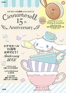 Cinnamoroll 15th Anniversary (e-MOOK 宝島社ブランドムック)