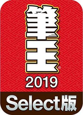 筆王2019 Select版(最新)|win対応|ダウンロード版