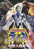 SFX巨人伝説ライン 怪獣大戦略 [DVD]