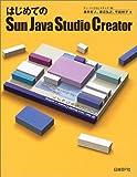 はじめてのSun Java Studio Creator