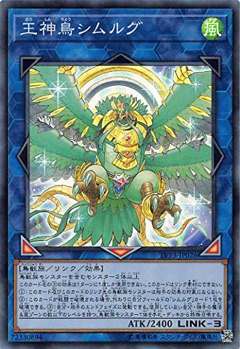 遊戯王 LVP3-JP026 王神鳥シムルグ (スーパーレア 日本語版) リンク・ヴレインズ・パック3