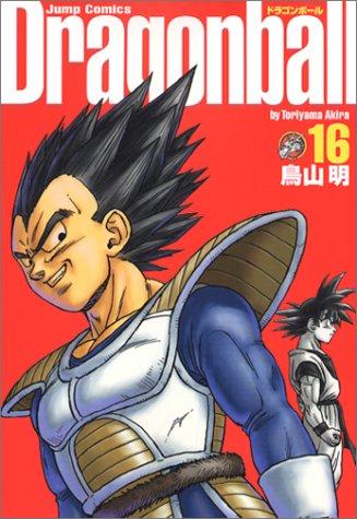 ドラゴンボール―完全版 (16) (ジャンプ・コミックス)