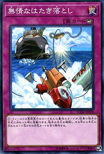 無情なはたき落とし ノーマル 遊戯王 フレイムズ・オブ・デストラクション flod-jp078