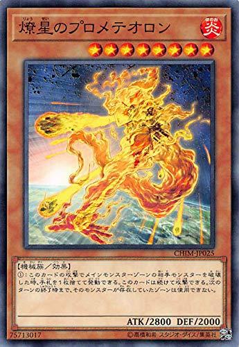 遊戯王 CHIM-JP025 燎星のプロメテオロン (日本語版 ノーマル) カオス・インパクト