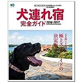 犬連れ宿完全ガイド20162017 エイムック