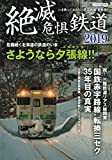 絶滅危惧鉄道2019 (イカロス・ムック)