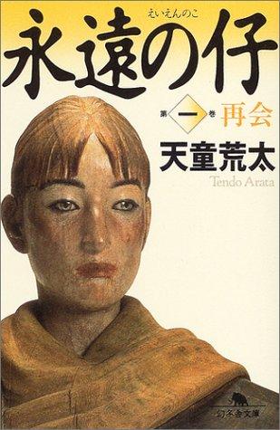 永遠の仔〈1〉再会 (幻冬舎文庫)