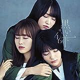 黒い羊 (TYPE-D) (CD+Blu-ray) (特典なし)