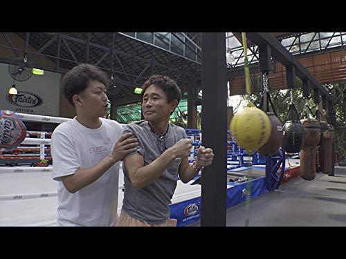 #4 浜ちゃん後輩と行く タイで休日