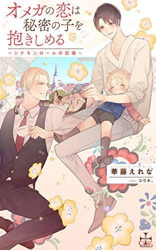 【Amazon.co.jp 限定】オメガの恋は秘密の子を抱きしめる -シナモンロールの記憶-(ペーパー付き) (CROSS NOVELS)