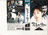 ストーカー逃げきれぬ愛 VoL.1 [VHS]