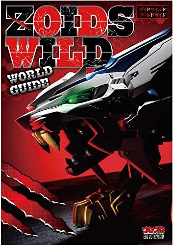 ZOIDS ゾイドワイルド ZW15 覚醒ワイルドライガー