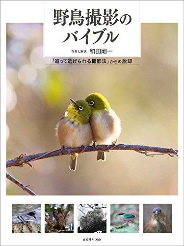 野鳥撮影のバイブル