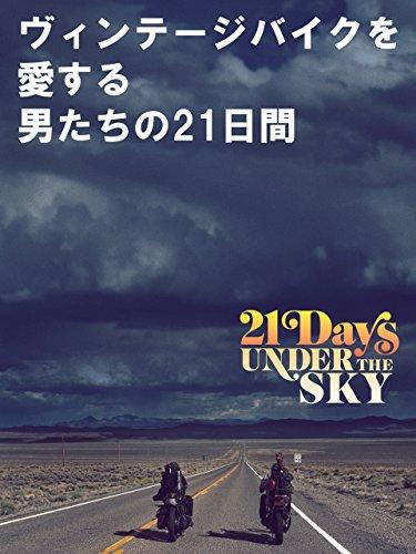 ヴィンテージバイクを愛する男たちの21日間 (字幕版)