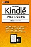 できるポケット Amazon Kindle クリエイティブ読書術 できるポケットシリーズ