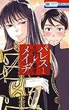 パレス・メイヂ 1 (花とゆめコミックス)[Kindle版]
