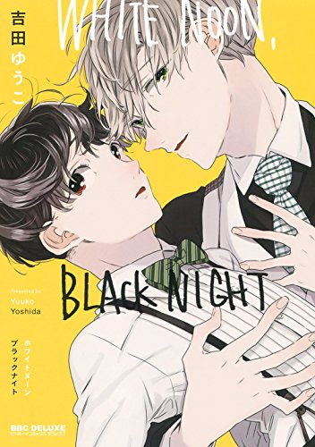 WHITE NOON, BLACK NIGHT (ビーボーイコミックスデラックス)