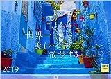 世界一美しい街を散歩する 2019年 カレンダー 壁掛け SD-4 (使用サイズ 594x420mm) 風景