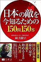 日本の敵を今知るための150問150答