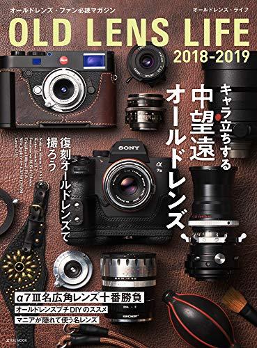 オールドレンズ・ライフ 2018-2019 (玄光社MOOK)