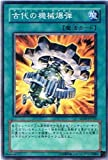 【遊戯王シングルカード】 《機械の叛乱》 古代の機械爆弾 ノーマル sd10-jp019