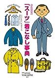 永久保存版 「スーツ」着こなし事典 (AERAムック)