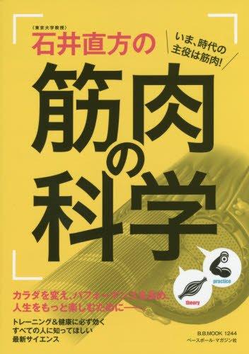 〈東京大学教授〉石井直方の筋肉の科学 (B・B MOOK 1244)