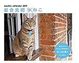 カレンダー2017 岩合光昭ねこ