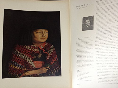 岸田劉生「麗子像」大型セパレート形図版 (日本の名画 洋画100選)