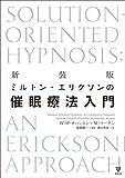 ミルトンエリクソンの催眠療法入門