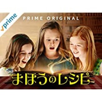 まほうのレシピ シーズン1 (字幕版)