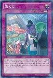 【シングルカード】DF16)鬼くじ/罠/Nパラレル DF16-JP011