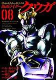 仮面ライダークウガ (8) 通常版 (ヒーローズコミックス)