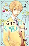 ふしぎの国の有栖川さん 2 (マーガレットコミックス)