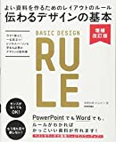 伝わるデザインの基本 増補改訂版 よい資料を作るためのレイアウトのルール