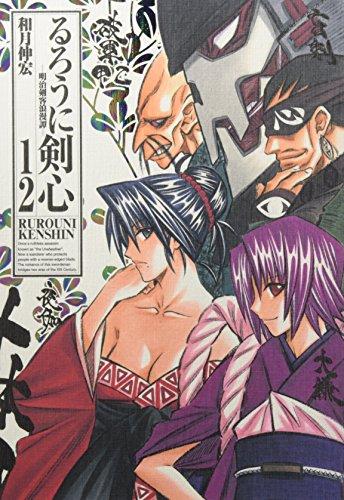 るろうに剣心 完全版 12 (ジャンプコミックス)