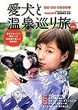 愛犬と温泉巡り旅仮 双葉社スーパームック