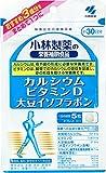 小林製薬の栄養補助食品 カルシウム ビタミンD 大豆イソフラボン 約30日分 150粒