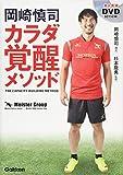 岡崎慎司 カラダ覚醒メソッド (学研スポーツブックス)