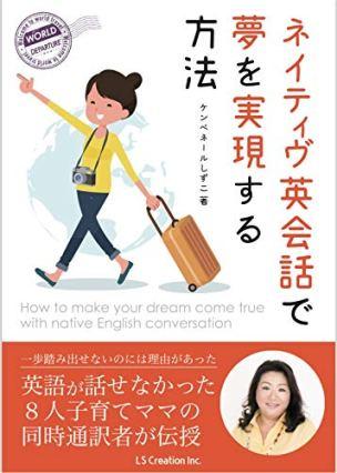 [ケンペネールしずこ]のネイティブ英会話で夢を実現する方法