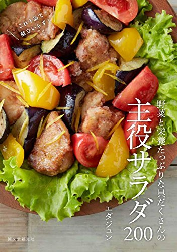 野菜と栄養たっぷりな具だくさんの主役サラダ200: これ1品で献立いらず!