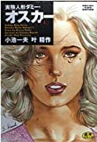 実験人形ダミー・オスカー 1 (劇画キングシリーズ)