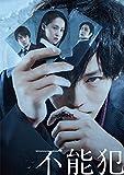 「不能犯」BD豪華版 [Blu-ray]