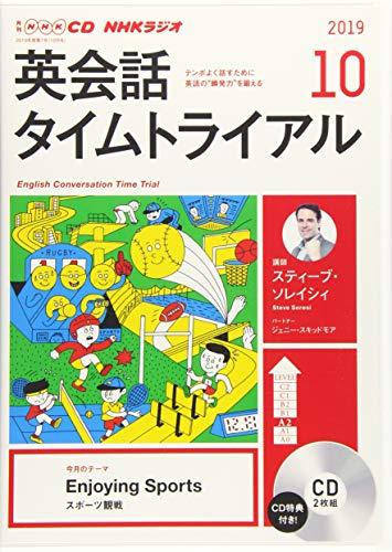 NHK CD ラジオ 英会話タイムトライアル 2019年10月号