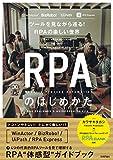 RPAのはじめかた ~ツールを見ながら巡る! RPAの楽しい世界