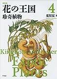 新装版 花の王国4: 珍奇植物