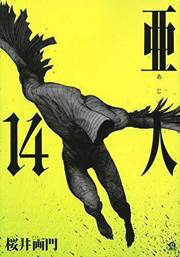 亜人(14) (アフタヌーンKC)