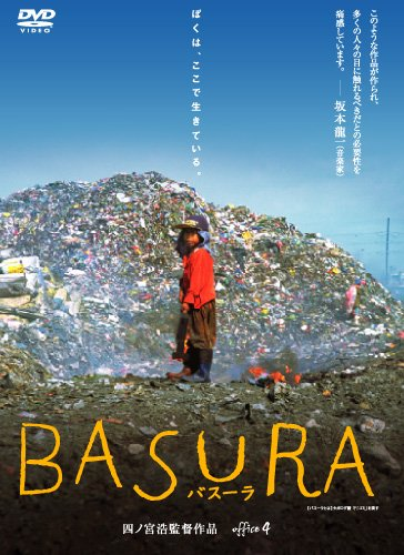 BASURA バスーラ [DVD]