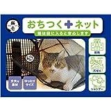 猫壱 ポータブルシリーズ (ネット)